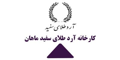 Ard-Talay-Mahan1